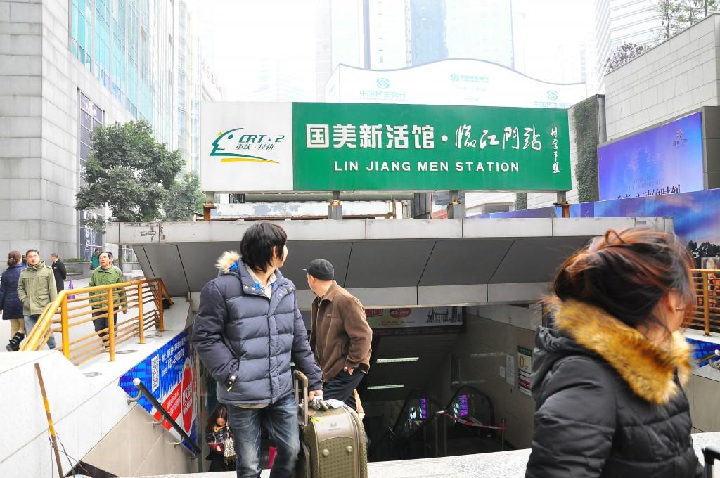 ปากทางสถานี 临江门 Línjiāngmén