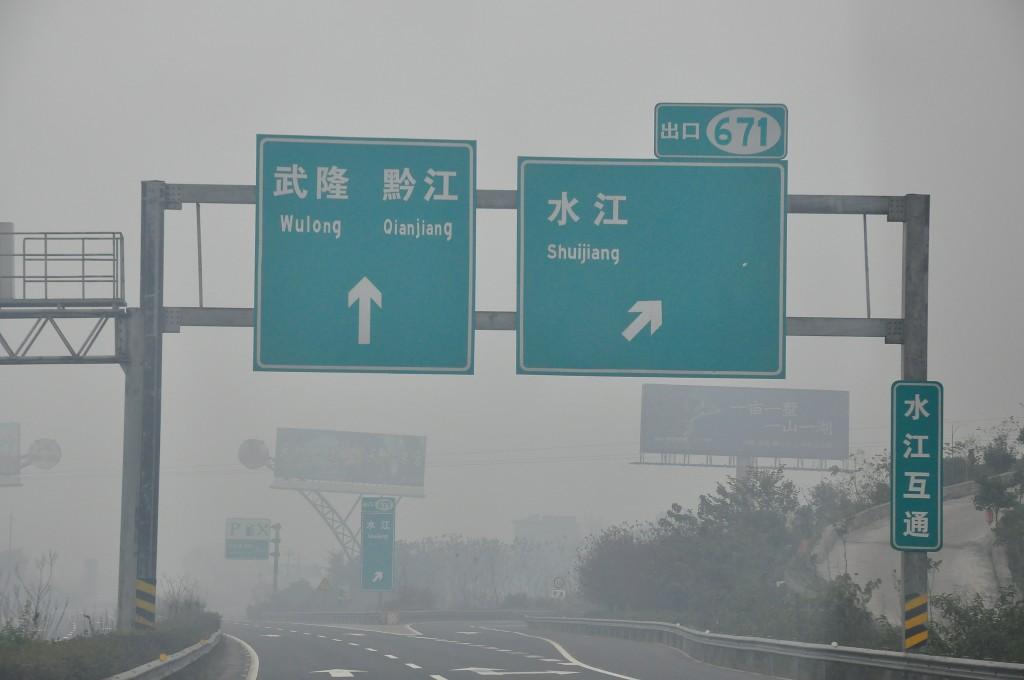 武隆 Wǔlóng อู่หลง