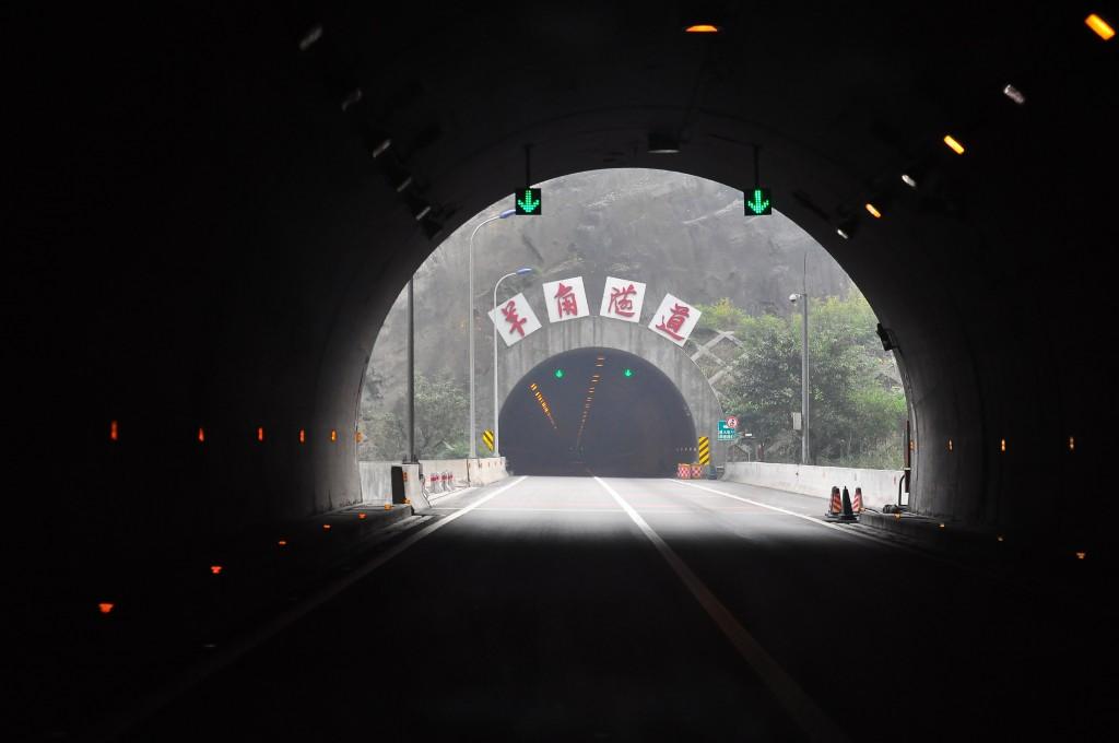隧道 Suìdào อุโมงค์
