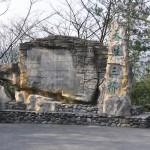 เทียนเซิงซานเฉียว (天生三硚)