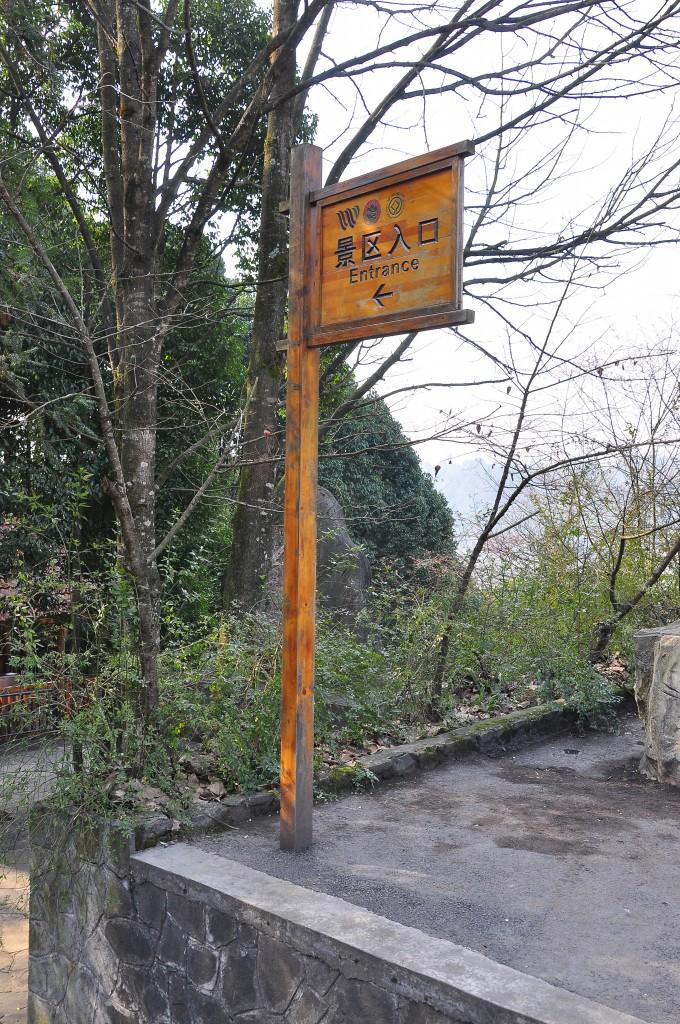 景区入口 Jǐngqūrùkǒu ทางเข้าชมวิว