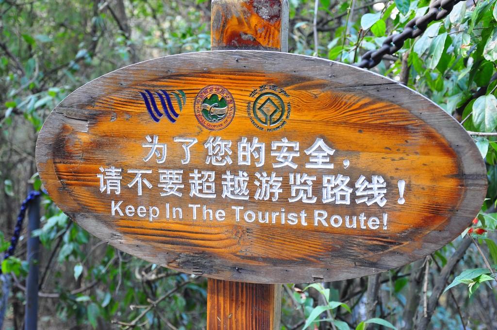 为了您的安全,请不要超越游览路线!  เพื่อความปลอดภัยของท่าน, กรุณาอย่าออกนอกเส้นทาง!
