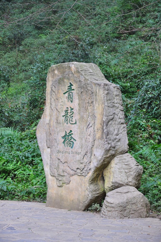 สะพานมังกรเขียว (青龙硚 Qīnglóngqiáo)