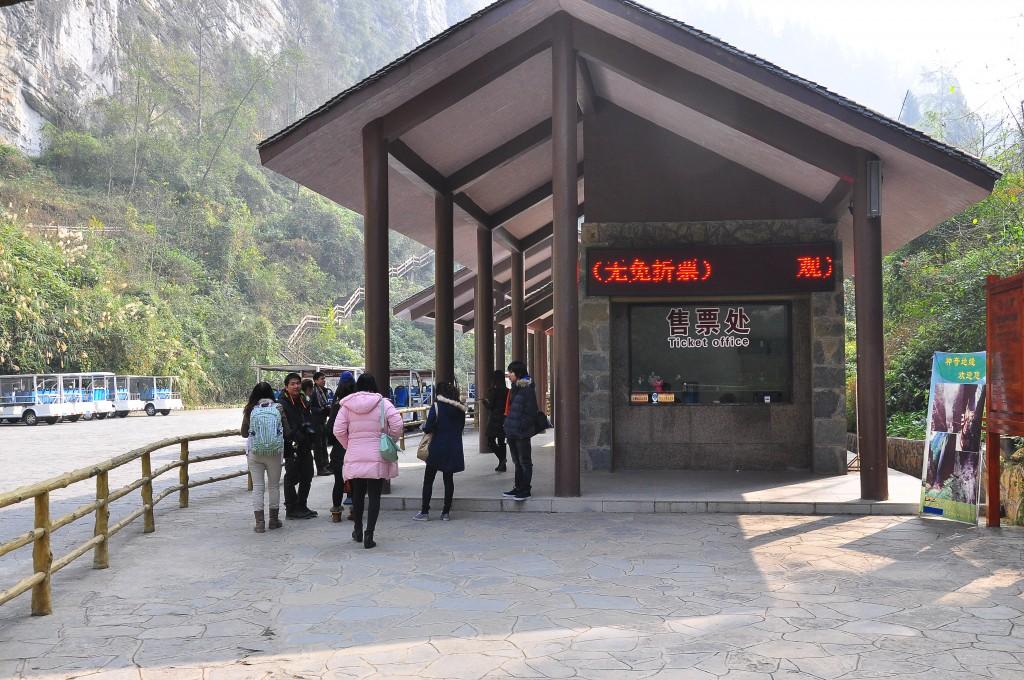 售票处 [shòupiàochù] ที่ขายตั๋ว